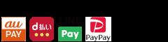 ご利用可能な電子マネー(auPAY・d払い・LINEPay・PayPay)