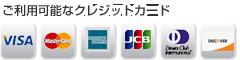 ご利用可能なクレジットカード(VISA・マスターカード・アメリカンエクスプレス・JCB・ダイナース・ディスカバー)