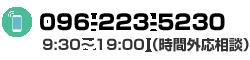 Tel:096-223-5230(9:30~19:00 営業時間外応相談)